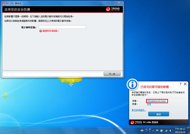梅問題-活動-PC-cillin 2013 跨平台全防護PC/MAC/Andriod