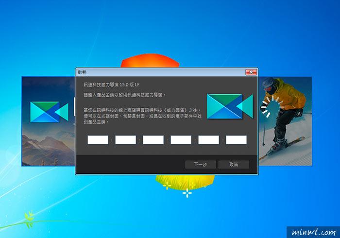梅問題-[限免]Windows界的iMoive威力導演15限時免費