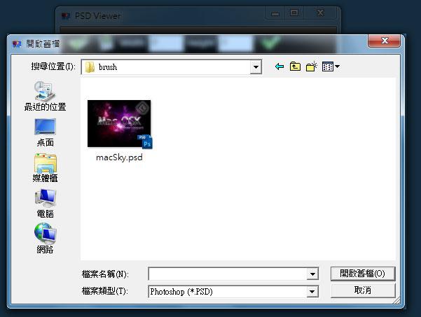 梅問題-行銷企畫人員必備PSDViewer