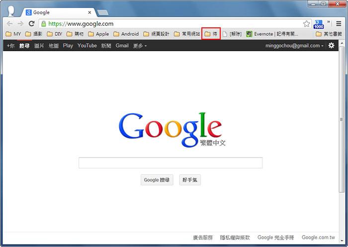 梅問題-搶救!誤刪GoogleChrome瀏覽器書籤