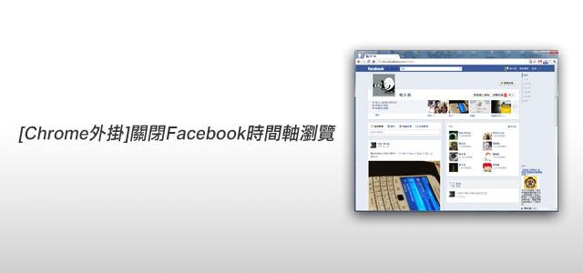 梅問題-Chrome外掛-關閉新版Facebook時間軸瀏覽模式
