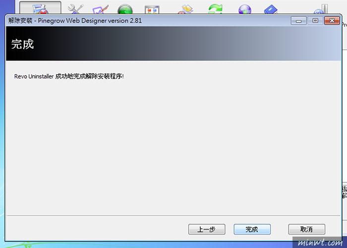 梅問題-Revo Uninstaller強力軟體移除軟體,徹底移除不殘留