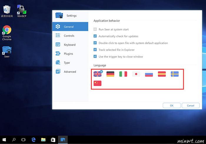 梅問題-Seer 讓Windows也能像MAC按空白鍵,直接預覽文件、圖檔與影音