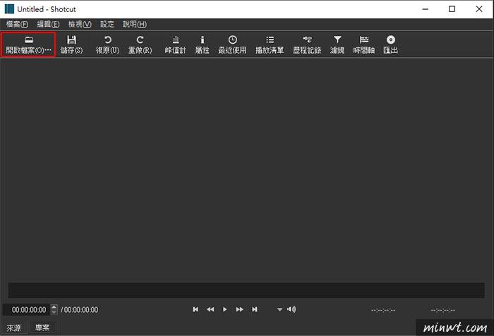 梅問題-Shotcut—影音編輯自已來,輕鬆完成剪輯、編輯,並可支援多種存檔格式