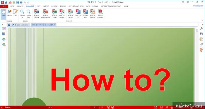 梅問題-限免!Soda PDF 功能強大的PDF編輯軟體,編輯、轉檔一次搞定!