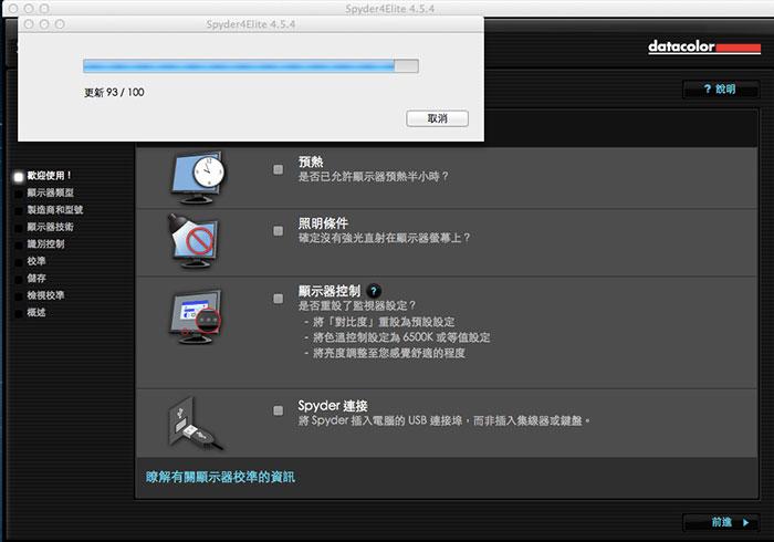 梅問題-校色-Spyder4 Elite紅蜘蛛螢幕校色器-筆電篇