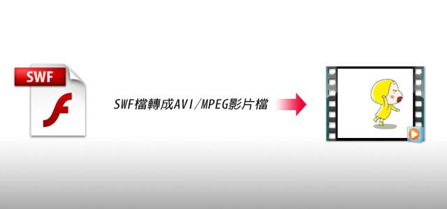 [PC]SWF Converter將SWF檔轉AVI/MPEG影音檔