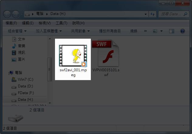 梅問題-PC-SWF Converter將SWF檔轉AVI/MPEG影音檔