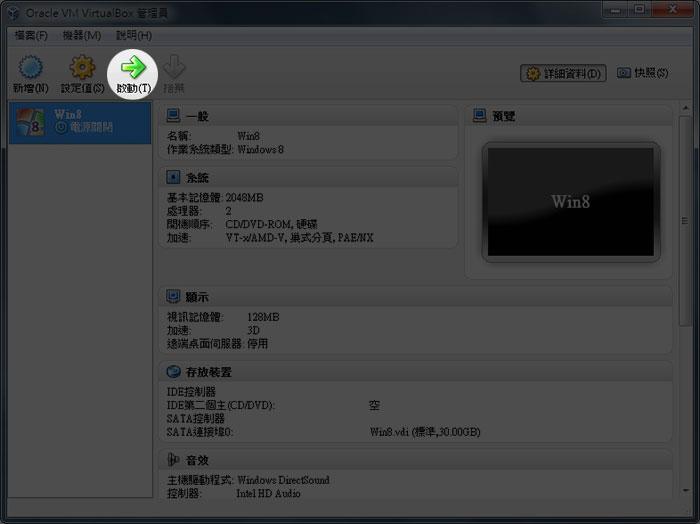 梅問題-電腦不求人-Windows8繁中版來襲安裝使用初體驗