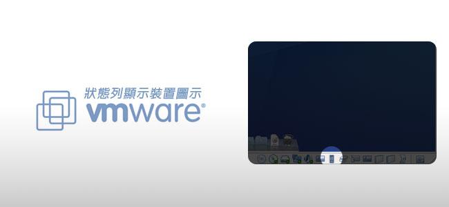 梅問題-電腦不求人-VMWare狀態列顯示裝置圖示
