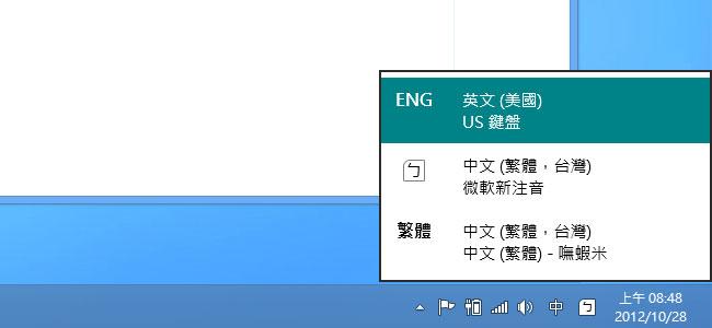 [PC] Windows8 新增英文輸入法與變更輸入法排序