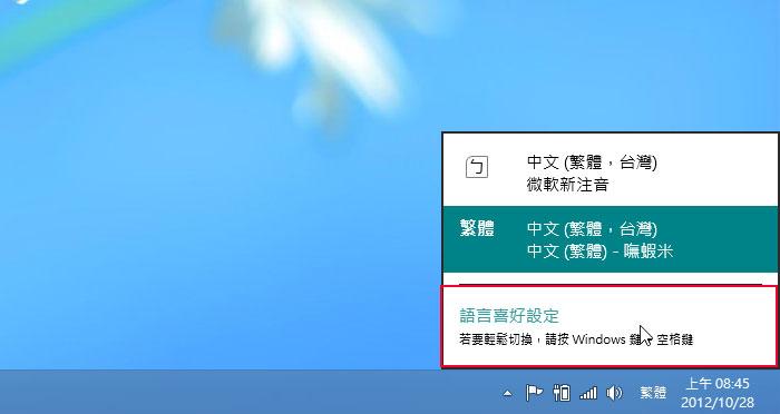梅問題-Windows8教學-新增英文輸入法與變更預設輸入法排序