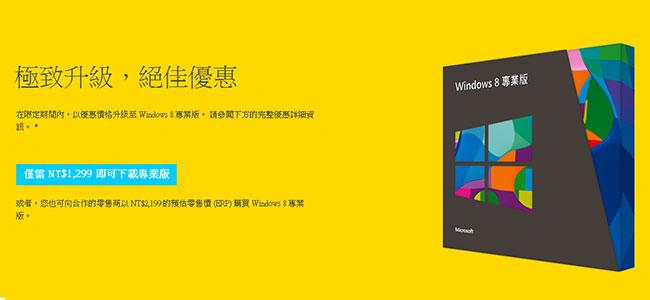 [PC] Windows 8專業版開賣囉!只要1299立即擁有