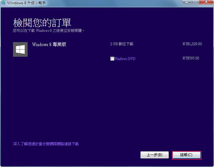 梅問題-Windows 8專業版今日開賣只要1299立即擁有