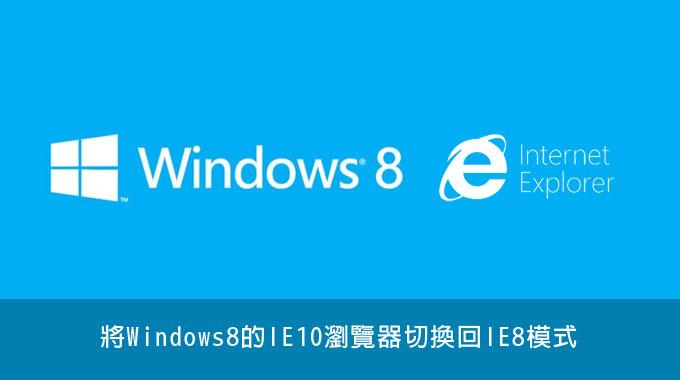 [PC] 將Win8內建IE10瀏覽器切回IE8模式