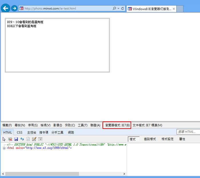梅問題-Win8-將Win8內建IE10瀏覽器切回IE8模式