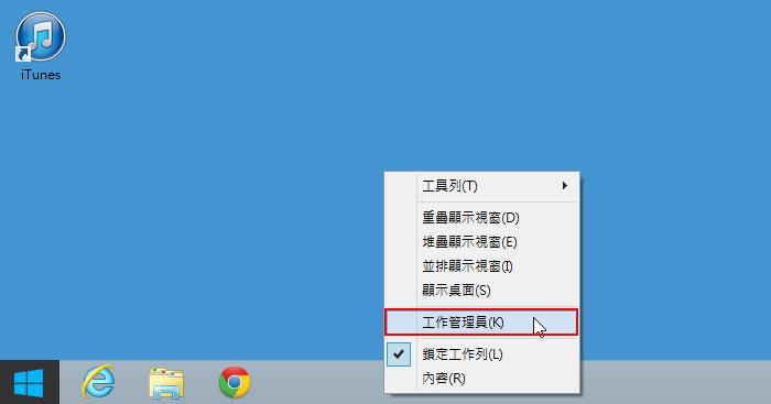 梅問題-win8教學-Win8開機啟動選項設定msconfig