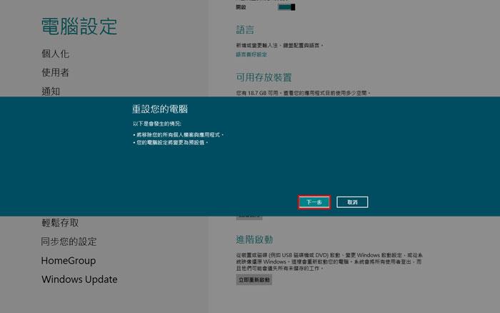 梅問題-Windows8重新安裝啟用序號二種方法(升級版)