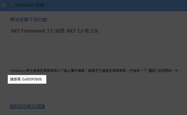 [PC] 解決 Windows8 安裝 .NET Framework3.5 出現錯誤碼 0x800F0906