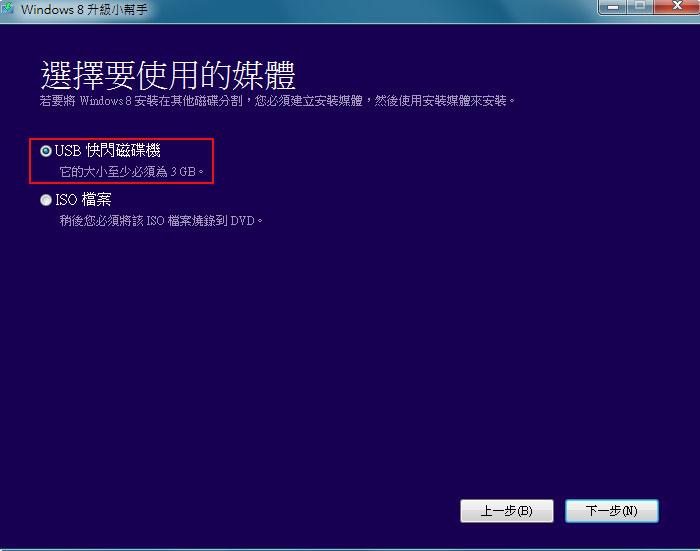 梅問題-win8教學-打造Windows8專業升級版USB安裝光碟