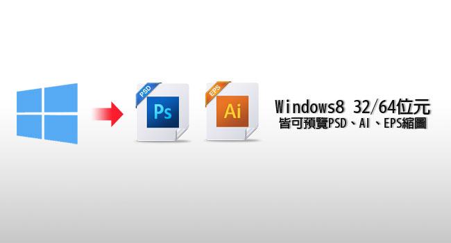 [PC] PSD Codec讓Windows8(32/64位元)預覽PSD、AI、EPS縮圖