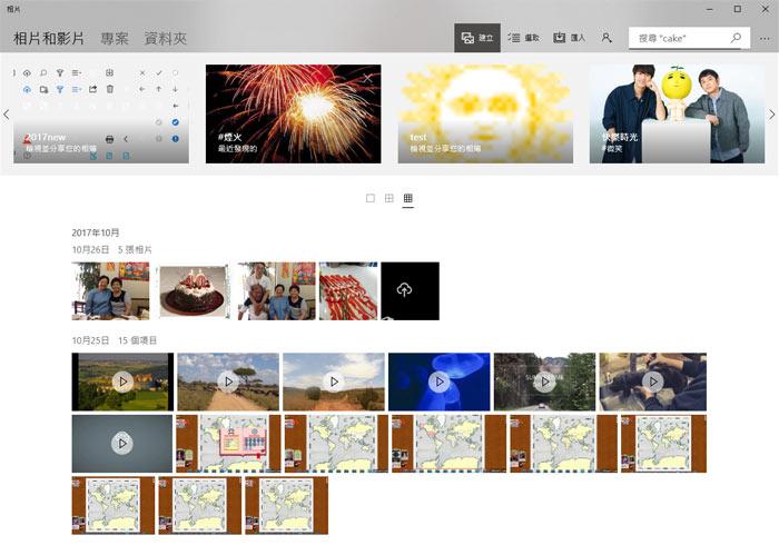 梅問題-Windows10相片新功能,除了可看照片還可將照片變成影片