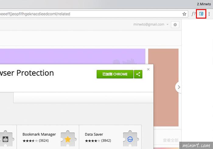梅問題-[外掛]Windows Defender Browser Protection 微軟推出瀏覽器防止惡意網站工具,已上架到Chrome商店