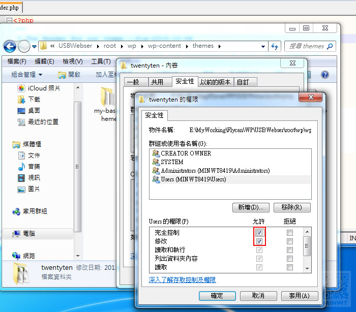 梅問題-解決Windows 7文件被佔用無法回儲(please check whether if this file is opened in another program)