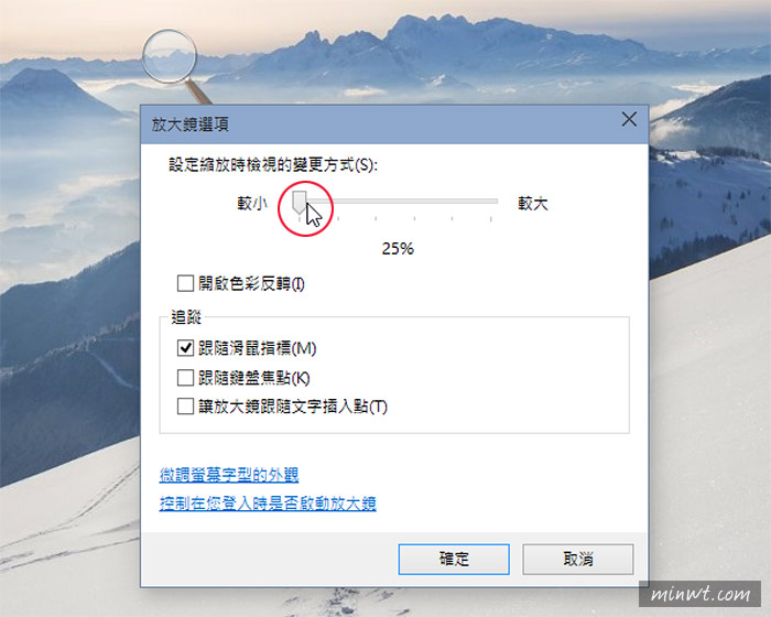 梅問題-《Windows放大鏡》可任意的縮放視窗大小,簡報講客超方便