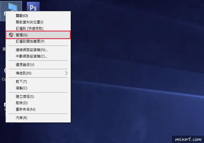 梅問題-「Windows10」開啟Administrator最高權限的帳戶登入