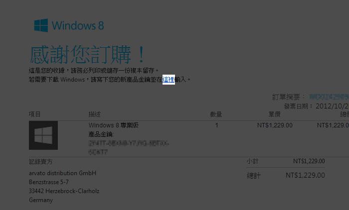 梅問題-Windows8教學-Windows8免費重新下載與64位元版本下載