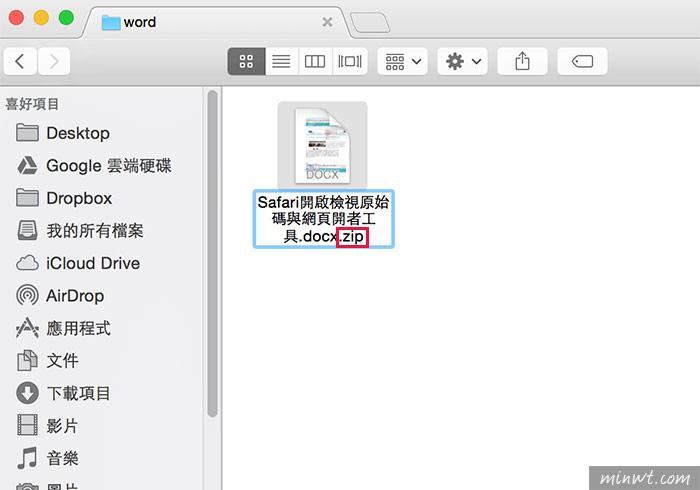 梅問題-免裝軟體!就能將Word中的圖片全部匯出