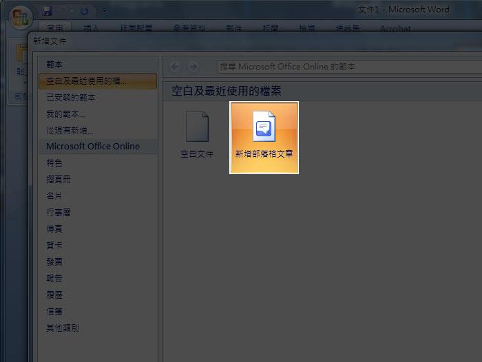 梅問題-Word也可寫部落文章並發佈到各平台中
