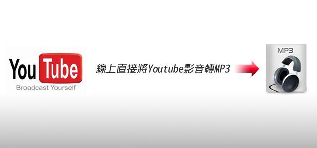 梅問題-電腦不求人-線上直接將Youtube影音轉成MP3音樂檔