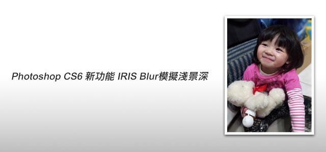 梅問題-Phososhop教學-Adobe Photoshop CS6新功能-Iris Blur 仿鏡頭淺景深效果