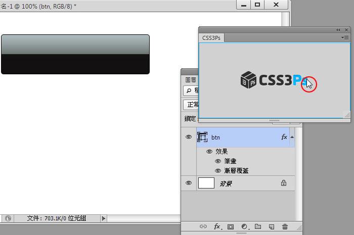 梅問題-Photoshop外掛-CSSPS將Phtoshop樣式轉CSS3語法