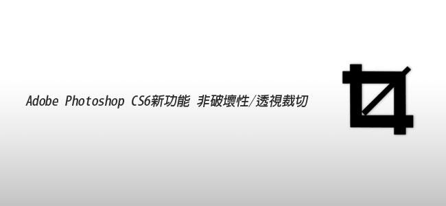梅問題-Photoshop教學-Photoshop CS6新功能 非破壞性裁切與透視裁切