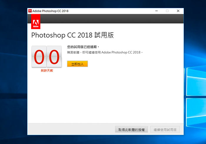 [教學] 免破解!兩招讓已期到的Photoshop可繼續再試用7天