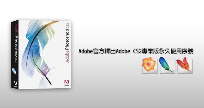 梅問題-別再盜版啦!Adobe官方釋出Adobe CS2專業版永久使用序號
