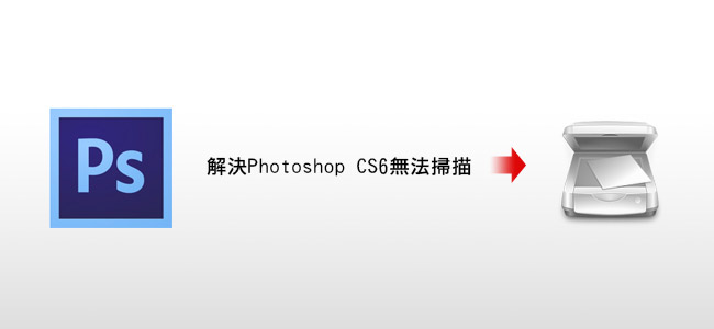 梅問題-Photoshop教學-解決Photoshop CS6無法掃描