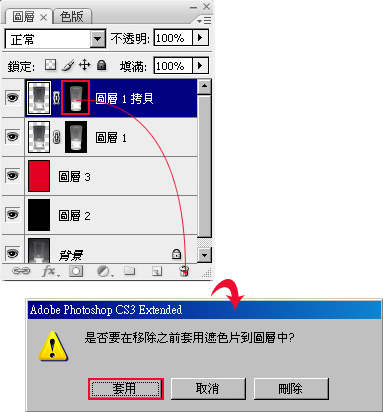Photoshop 影像設計  - Photoshop 去背教學 - 色版去背 - 透明玻璃杯去背 - glassClearbk09