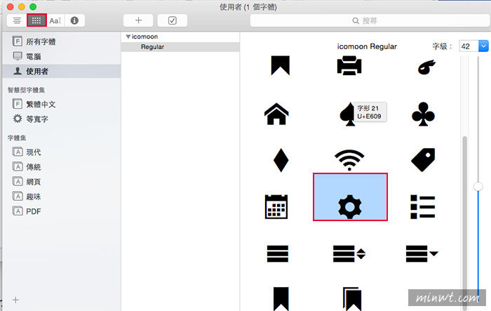 梅問題-將ICON Fonts整合到Photoshop中