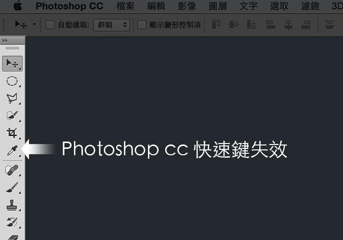[教學] 解決《Photoshop CC》在MAC OSX10.10下,快速鍵失效的問題
