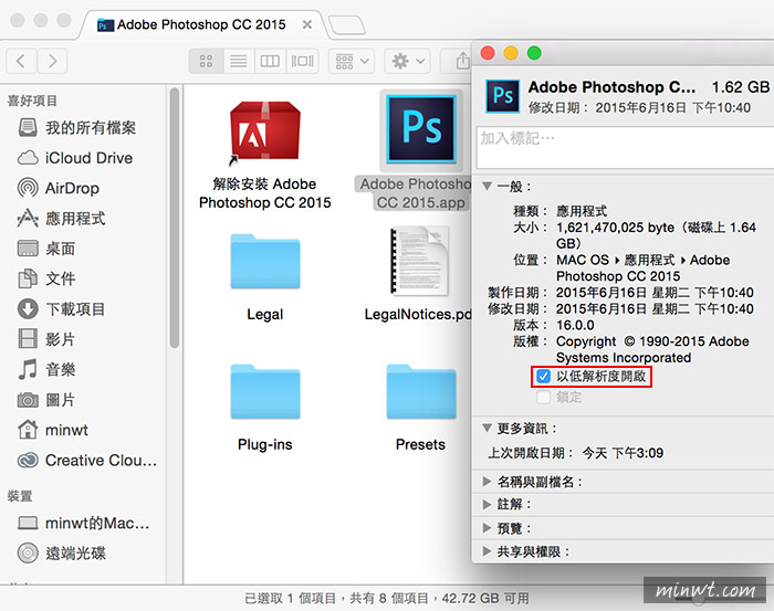 梅問題-解決Adobe Photoshop、Lightroom在MAC Retina模式比例問題