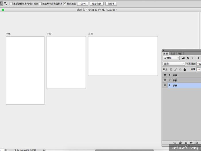梅問題-《Photoshop CC 2015限定》多工作區製作RWD自適應版型更方便