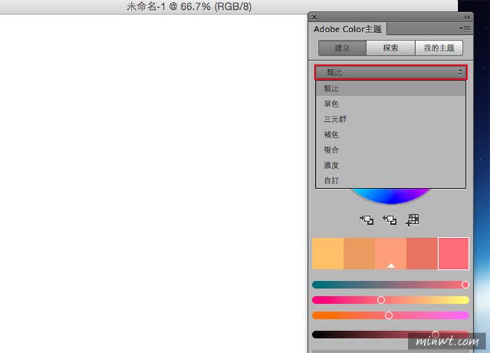 梅問題-《Adobe Color主題》整合至Photoshop讓配色更EZ