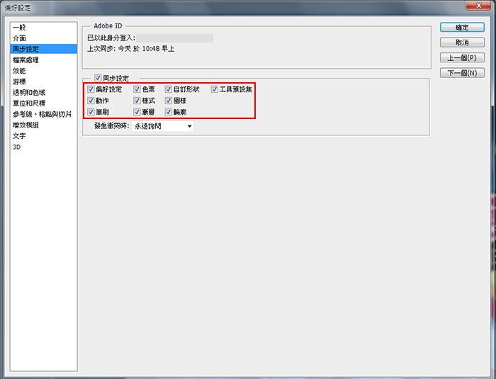 梅問題-Photoshop CC實用新功能重點總整理