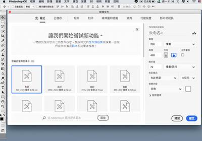 [教學] Adobe Photoshop CC 2018 啟用舊版「新增文件」介面
