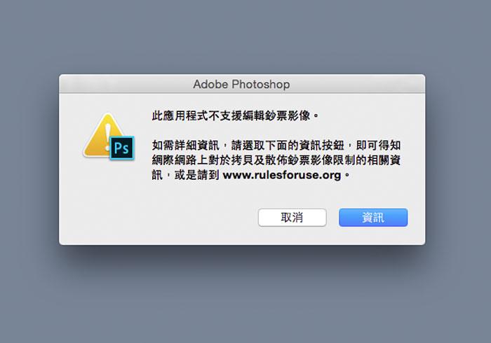 Photoshop不能說的祕密!解決Photoshop無法開啟畫面中有鈔票的圖檔