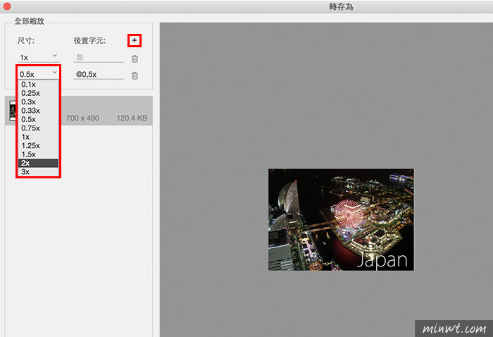 梅問題-Photoshop CC批次匯出Retina各種不同圖片的尺寸規格